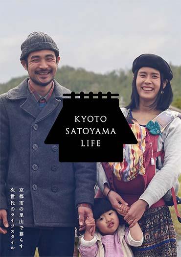 京都市北部山間地域魅力発信パンフレット