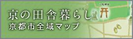 京都市全域map