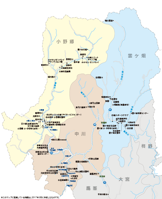 北区北部山間地域(小野郷・中川・雲ケ畑)