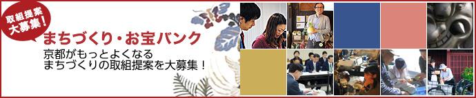 まちづくり・お宝バンク 京都がもっとよくなるまちづくりの取組提案を大募集!