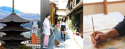 京都に暮らす魅力