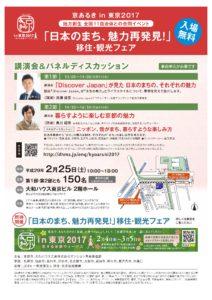 kyoaruki2017-1